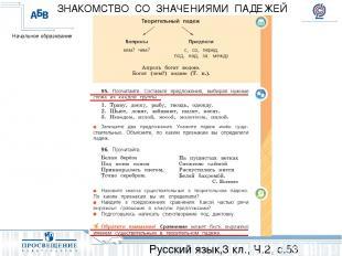 Русский язык,3 кл., Ч.2, с.53 ЗНАКОМСТВО СО ЗНАЧЕНИЯМИ ПАДЕЖЕЙ Начальное образов