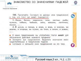Русский язык,3 кл., Ч.2, с.55 ЗНАКОМСТВО СО ЗНАЧЕНИЯМИ ПАДЕЖЕЙ Начальное образов