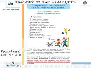 Русский язык, 4 кл., Ч.1, с.80 ЗНАКОМСТВО СО ЗНАЧЕНИЯМИ ПАДЕЖЕЙ Начальное образо