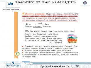 Русский язык,4 кл., Ч.1, с.84 ЗНАКОМСТВО СО ЗНАЧЕНИЯМИ ПАДЕЖЕЙ Начальное образов
