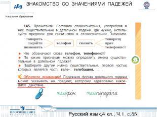 Русский язык,4 кл., Ч.1, с.85 ЗНАКОМСТВО СО ЗНАЧЕНИЯМИ ПАДЕЖЕЙ Начальное образов