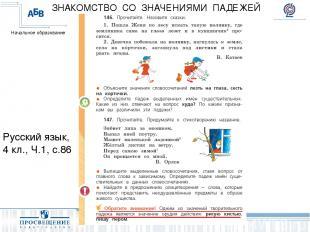 Русский язык, 4 кл., Ч.1, с.86 ЗНАКОМСТВО СО ЗНАЧЕНИЯМИ ПАДЕЖЕЙ Начальное образо