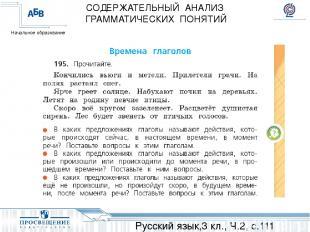 Русский язык,3 кл., Ч.2, с.111 СОДЕРЖАТЕЛЬНЫЙ АНАЛИЗ ГРАММАТИЧЕСКИХ ПОНЯТИЙ Нача