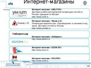 Интернет-магазины Интернет-магазин «UMLIT.RU» Доставка учебно-методической литер