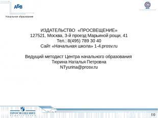 ИЗДАТЕЛЬСТВО «ПРОСВЕЩЕНИЕ» 127521, Москва, 3-й проезд Марьиной рощи, 41 Тел.: 8(