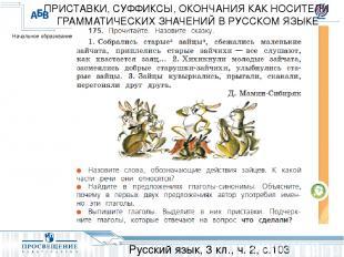 Русский язык, 3 кл., ч. 2, с.103 ПРИСТАВКИ, СУФФИКСЫ, ОКОНЧАНИЯ КАК НОСИТЕЛИ ГРА