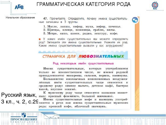 Русский язык, 3 кл., ч. 2, с.29 ГРАММАТИЧЕСКАЯ КАТЕГОРИЯ РОДА Начальное образование