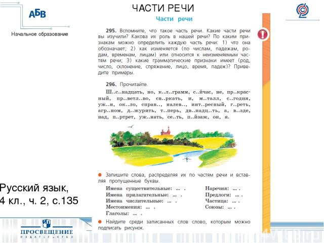 Русский язык, 4 кл., ч. 2, с.135 ЧАСТИ РЕЧИ Начальное образование