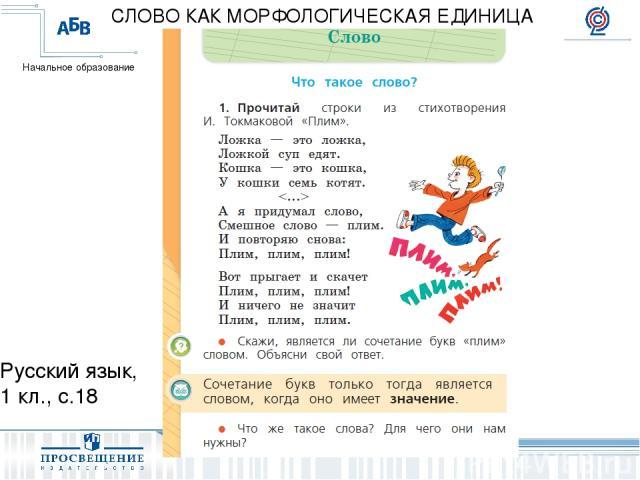Русский язык, 1 кл., с.18 СЛОВО КАК МОРФОЛОГИЧЕСКАЯ ЕДИНИЦА Начальное образование