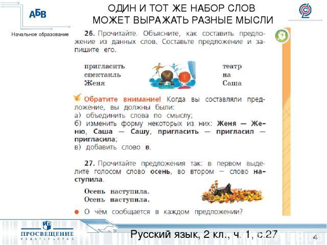 Русский язык, 2 кл., ч. 1, с.27 ОДИН И ТОТ ЖЕ НАБОР СЛОВ МОЖЕТ ВЫРАЖАТЬ РАЗНЫЕ МЫСЛИ Начальное образование