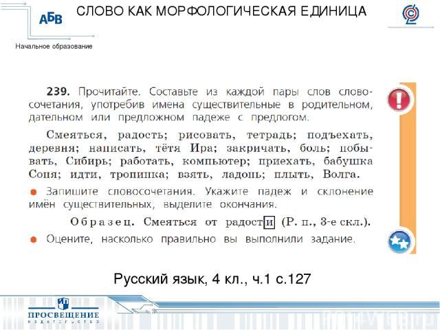 Русский язык, 4 кл., ч.1 с.127 СЛОВО КАК МОРФОЛОГИЧЕСКАЯ ЕДИНИЦА Начальное образование