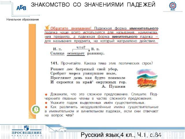 Русский язык,4 кл., Ч.1, с.84 ЗНАКОМСТВО СО ЗНАЧЕНИЯМИ ПАДЕЖЕЙ Начальное образование