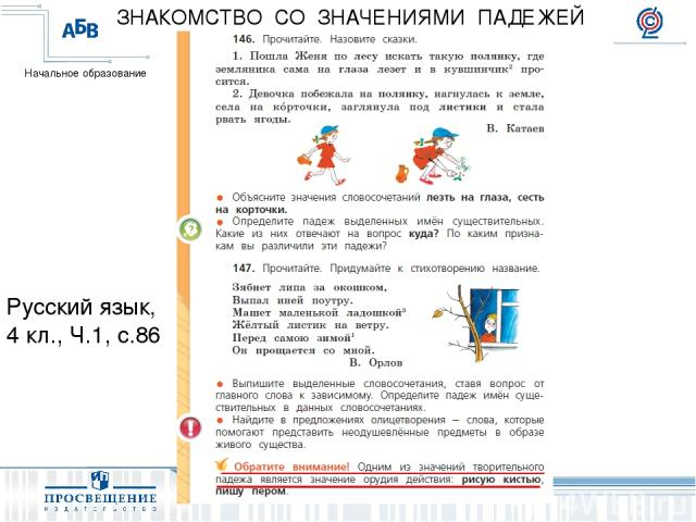 Русский язык, 4 кл., Ч.1, с.86 ЗНАКОМСТВО СО ЗНАЧЕНИЯМИ ПАДЕЖЕЙ Начальное образование