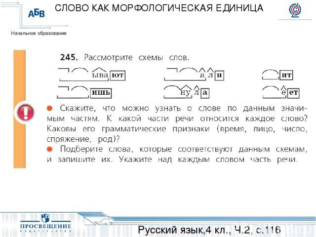 Русский язык,4 кл., Ч.2, с.116 СЛОВО КАК МОРФОЛОГИЧЕСКАЯ ЕДИНИЦА Начальное образование