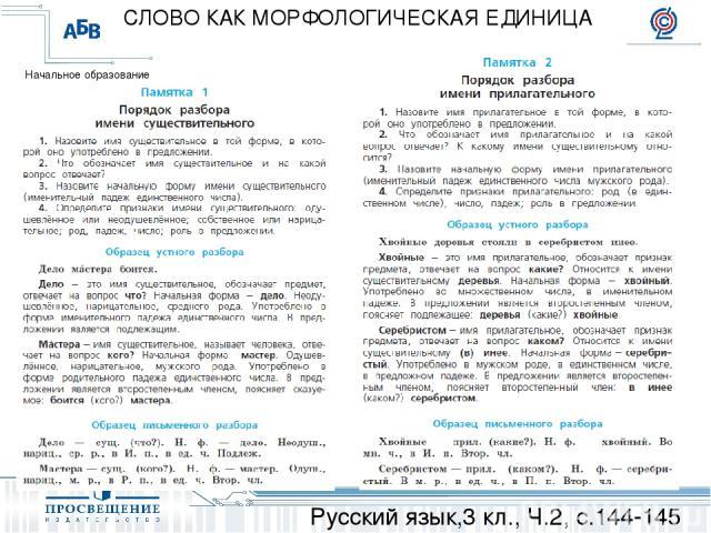 Русский язык,3 кл., Ч.2, с.144-145 СЛОВО КАК МОРФОЛОГИЧЕСКАЯ ЕДИНИЦА Начальное образование