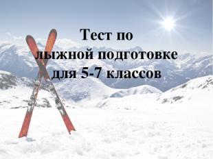 Тест по лыжной подготовке для 5-7 классов