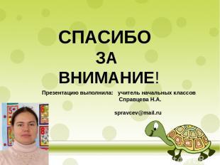 СПАСИБО ЗА ВНИМАНИЕ! Презентацию выполнила: учитель начальных классов Справцева