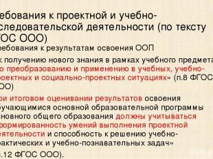Требования к проектной и учебно-исследовательской деятельности (по тексту ФГОС О