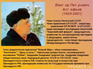Виктор Петрович Астафьев (1924-2001) Член Союза Писателей СССР. Член правления С