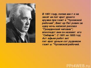 """В 1951 году, попав как-то на занятие литературного кружка при газете """"Чусовской"""