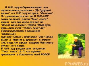 """В 1953 году в Перми выходит его первая книжка рассказов - """"До будущей весны"""", а"""
