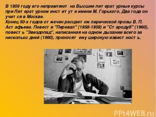 В 1959 году его направляют на Высшие литературные курсы при Литературном институ