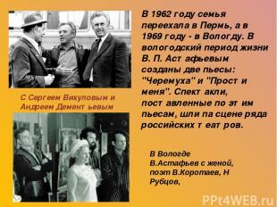 С Сергеем Викуловым и Андреем Дементьевым В 1962 году семья переехала в Пермь, а