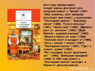 """60-е годы чрезвычайно плодотворны для писателя: написана повесть """"Кража"""" (1961-1"""