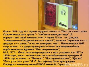 """Еще в 1954 году Астафьев задумал повесть """"Пастух и пастушка. Современная пастора"""