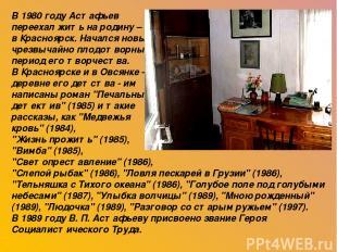 В 1980 году Астафьев переехал жить на родину – в Красноярск. Начался новый, чрез