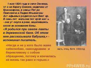 1 мая 1924 года в селе Овсянка, что на берегу Енисея, недалеко от Красноярска, в