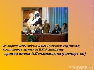 24 апреля 2009 года в Доме Русского Зарубежья состоялось вручение В.П.Астафьеву