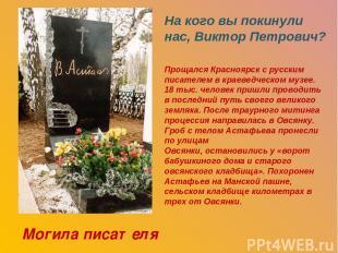 Могила писателя На кого вы покинули нас, Виктор Петрович? Прощался Красноярск с