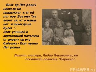 """Виктор Петрович никогда не привыкнет к этой потере. Все ему """"не верится, что мам"""