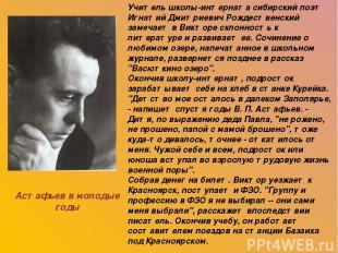 Учитель школы-интерната сибирский поэт Игнатий Дмитриевич Рождественский замечае