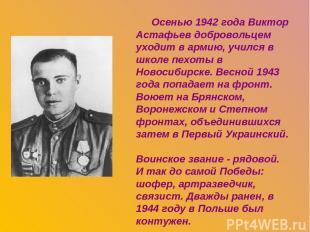 Осенью 1942 года Виктор Астафьев добровольцем уходит в армию, учился в школе пех