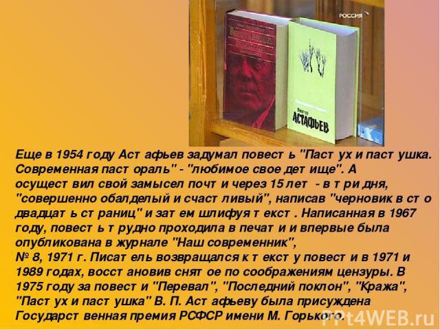 Еще в 1954 году Астафьев задумал повесть