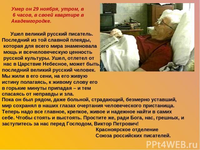 Ушел великий русский писатель. Последний из той славной плеяды, которая для всего мира знаменовала мощь и всечеловеческую ценность русской культуры. Ушел, отлетел от нас в Царствие Небесное, может быть, последний великий русский человек. Мы жили в е…