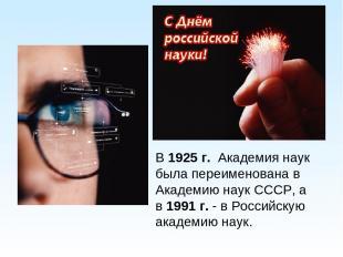 В1925 г. Академия наук была переименована в Академию наук СССР, а в1991 г.-