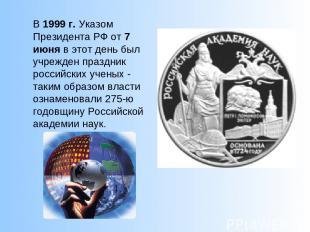 В1999 г.Указом Президента РФ от7 июняв этот день был учрежден праздник росси