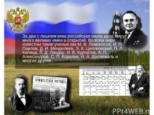 За два с лишним века российская наука дала миру много великих имен и открытий. В