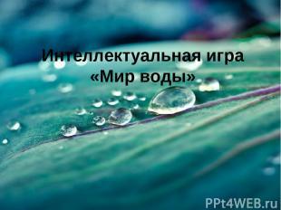 Интеллектуальная игра «Мир воды»