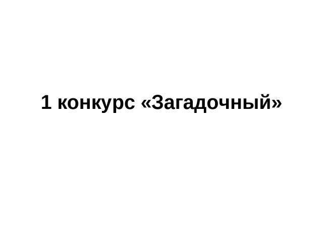 1 конкурс «Загадочный»