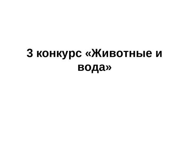 3 конкурс «Животные и вода»