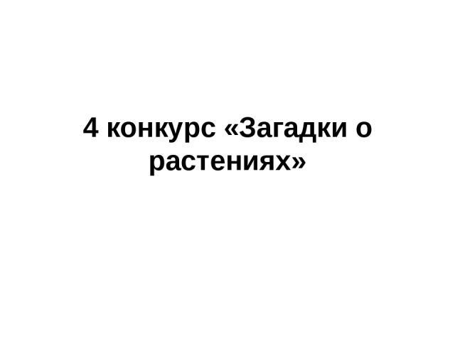 4 конкурс «Загадки о растениях»