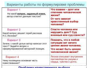Варианты работы по формулировке проблемы Вариант 1 На какой вопрос, заданный изв