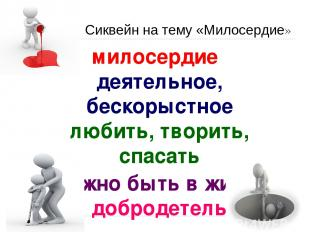 Сиквейн на тему «Милосердие» милосердие деятельное, бескорыстное любить, творить