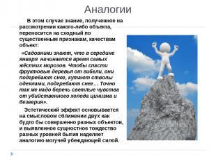 Аналогии В этом случае знание, полученное на рассмотрении какого-либо объекта, п