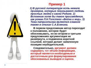 Пример 1 1) В русской литературе есть немало примеров, которые показывают любовь