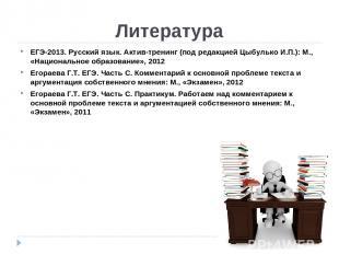Литература ЕГЭ-2013. Русский язык. Актив-тренинг (под редакцией Цыбулько И.П.):